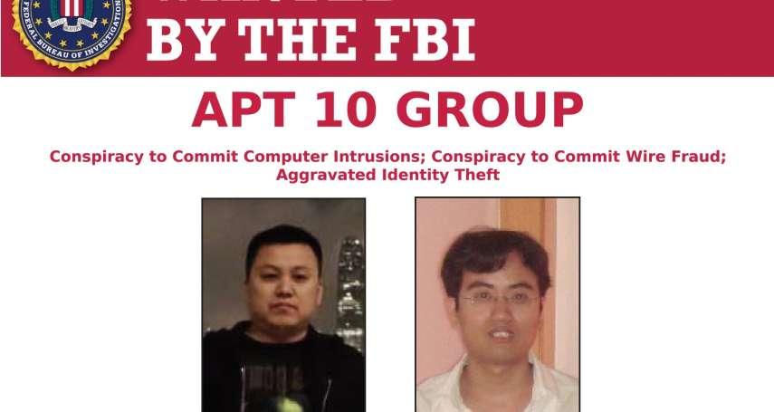 電信詐騙、身份盜竊...美司法部起訴中國駭客:最重要蹲27年苦牢