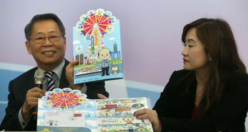 韓國瑜紀念郵票 捐款做公益守護偏鄉教育