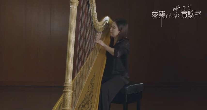 「愛樂實驗室」帶您探索樂器在交響樂團中的角色
