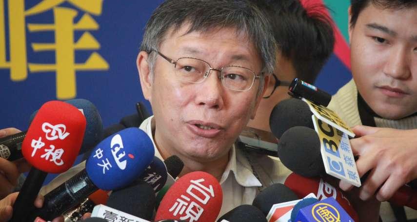 送小內閣向藍營示好?饒慶鈺接新北市秘書處長 柯文哲:有認識的在裡面是好事
