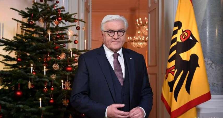 德國總統耶誕節講話:民主制度有多強大,取決於我們怎麼做