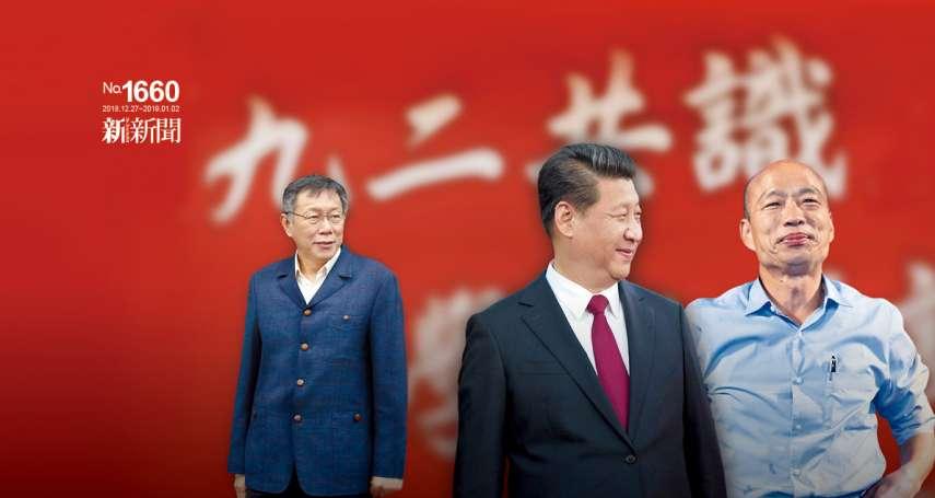 新新聞》北柯南韓開啟兩岸大交流:上海台北曬完恩愛,重慶急與高雄放閃
