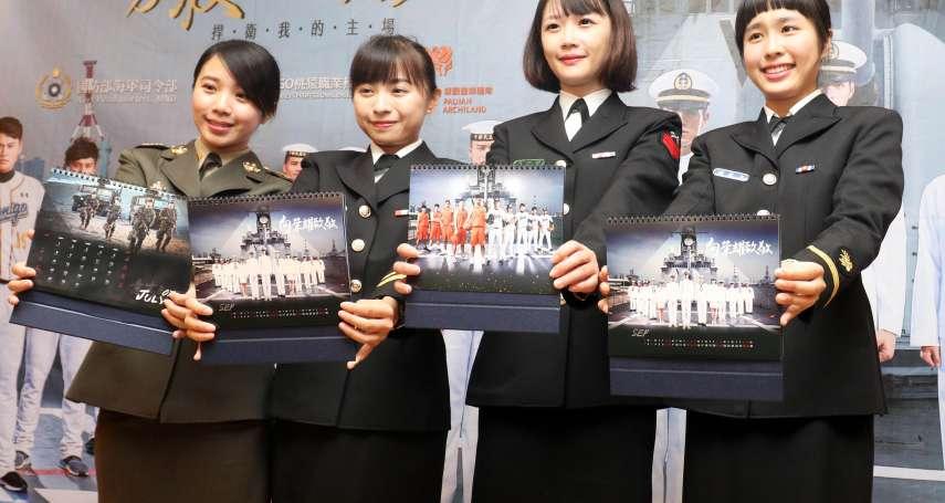 海軍公益桌曆新氣象 桃猿、璞園球星全入鏡