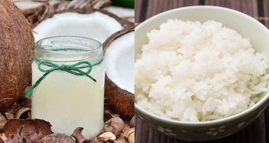 白飯加點椰子油,竟能減少大半熱量攝取!這6個「低卡飲食」小秘訣,想瘦一定要看