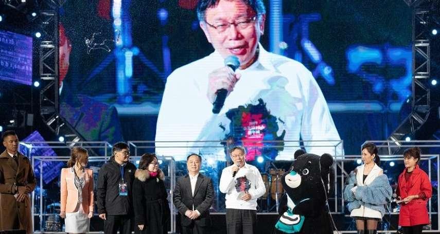 十萬人一起跨年倒數  柯文哲:要讓台北成為一生必遊的亞洲城市