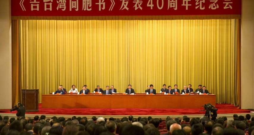 《告台灣同胞書》其實有六篇!什麼又是江八點、胡六點、習五條…一次看懂歷來中國對台立場