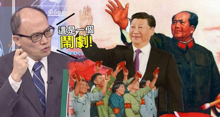 【風云軍事】把中國當習氏公司經營!習近平真要當毛澤東第二?習大兩岸盤算..讓專家直言:根本是一場鬧劇!