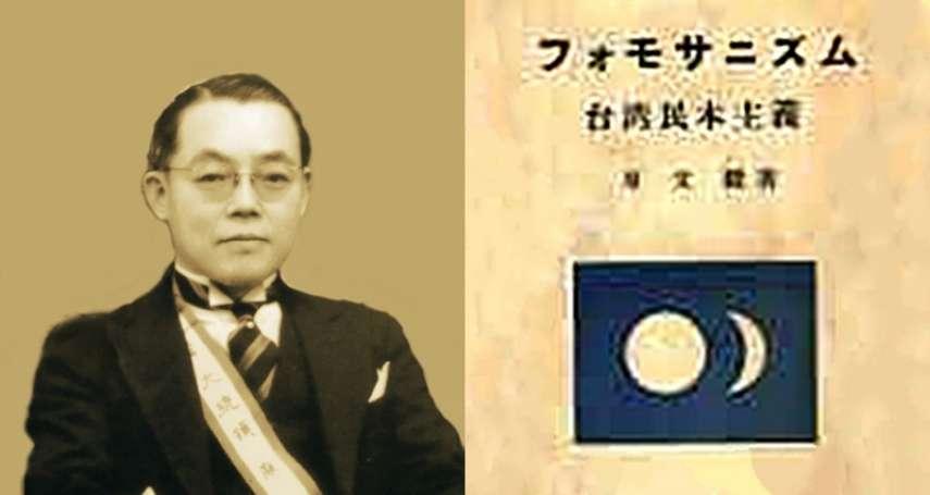 被遺忘的台獨先驅!他成立「台灣共和國臨時政府」、奔走海外謀求獨立,下場卻超悽慘…