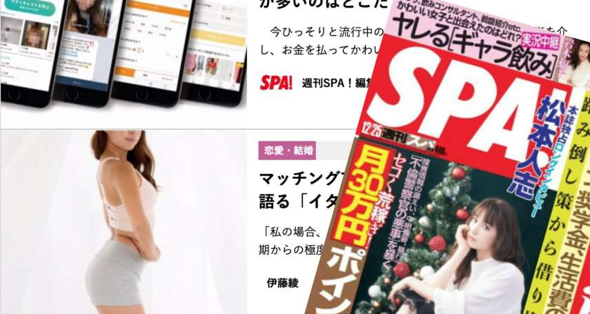 「這五間大學的女生好得手!」SPA!公布大學「約炮指數」,引發日本女性公憤