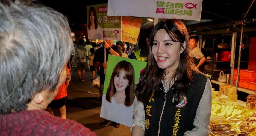台南立委補選》投給她就是支持謝龍介?陳筱諭痛批新潮流造謠、不排除提告