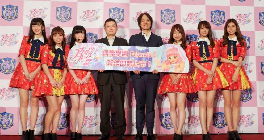 AKB48 Team TP出沒!代言《偶像學園》遊戲勇敢挑戰高難度