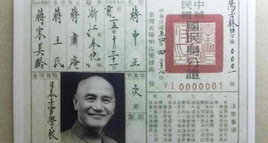 明明在台灣出生長大,身分證卻被冠上不曾實施過的大陸省籍…揭30年前荒謬的「本籍」制度