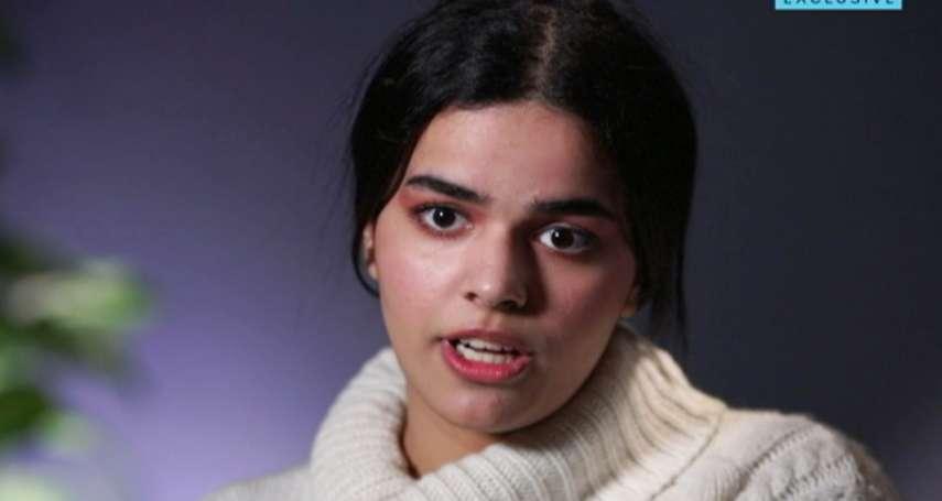 「希望我的故事鼓勵其他女性勇敢而自由!」沙烏地阿拉伯逃家少女在加拿大展開新生活:我想做從沒做過的瘋狂事情!
