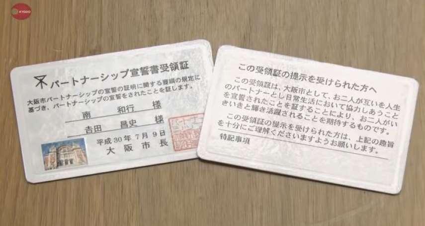婚喪育嬰請假都OK!大阪市府推動LGBT友善措施,企業跟進也可獲認證