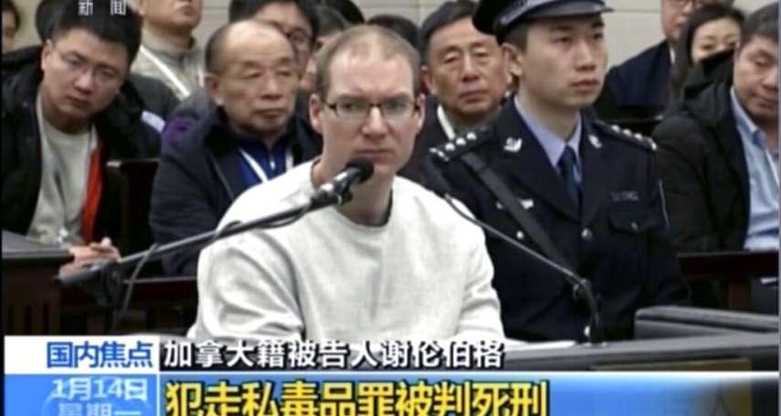 從15年徒刑變成死路一條!孟晚舟事件之後 加拿大公民涉走私毒品 遭中國判處極刑