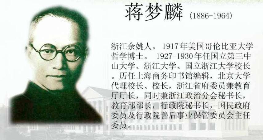 蔡登山專文:蔣夢麟「無大臣之風」