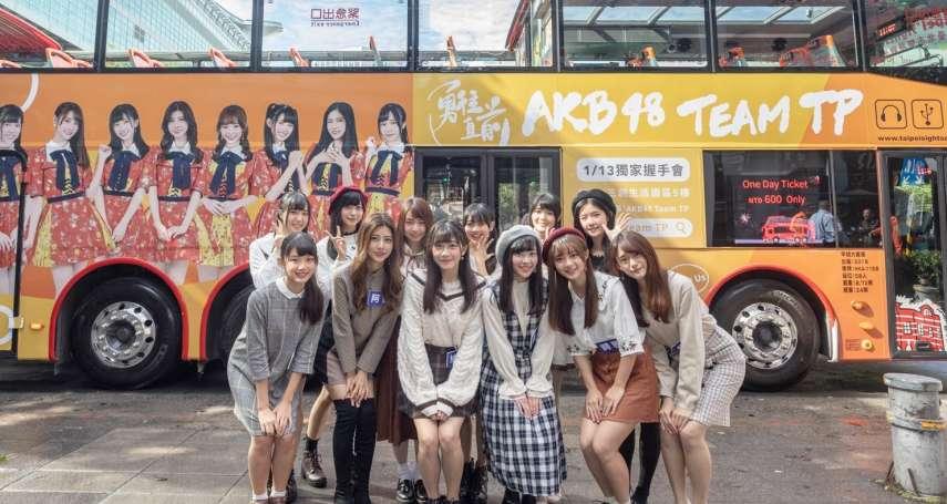 觀點投書:誰說 AKB48 Team TP唱片佳績只是曇花一現?