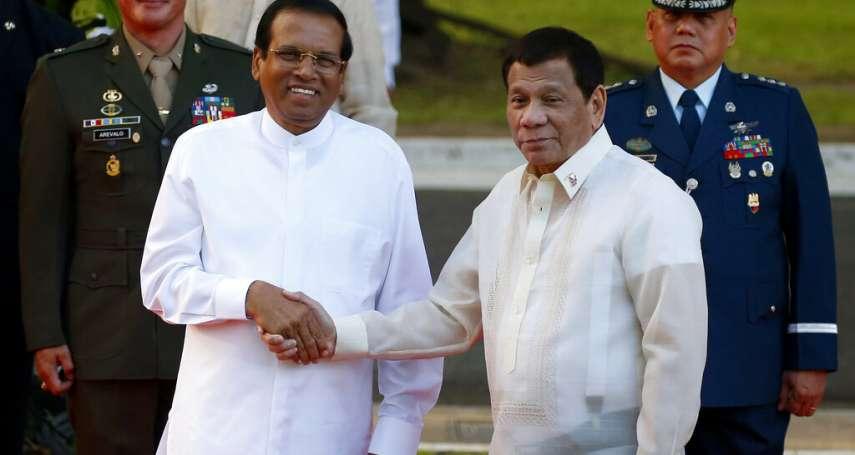 獨裁者「惺惺相惜」?讚嘆杜特蒂鐵血掃毒是「舉世典範」斯里蘭卡總統:我要仿效菲律賓!