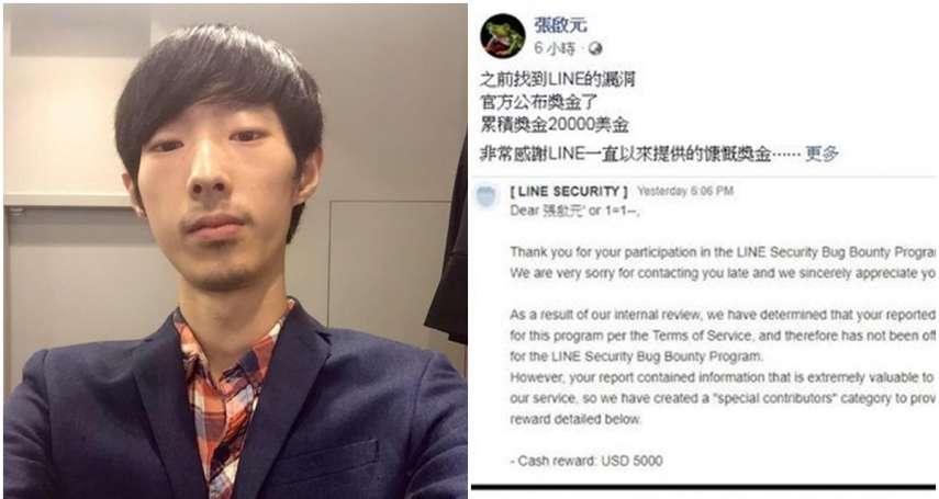 台灣天才駭客又發威!這次揪出Line漏洞,獲頒61.7萬致謝金!他自曝拿到獎金打算這樣用…