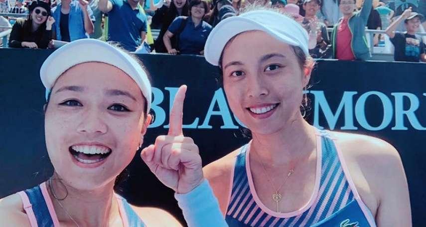 網球》不敵美國組合 詹詠然詹皓晴澳網女雙8強止步