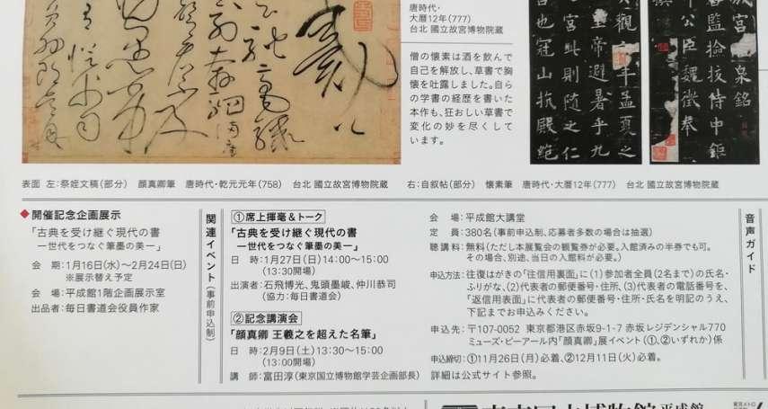 新新聞》國寶外交借日本顏真卿真跡,台灣碎了強國人玻璃心