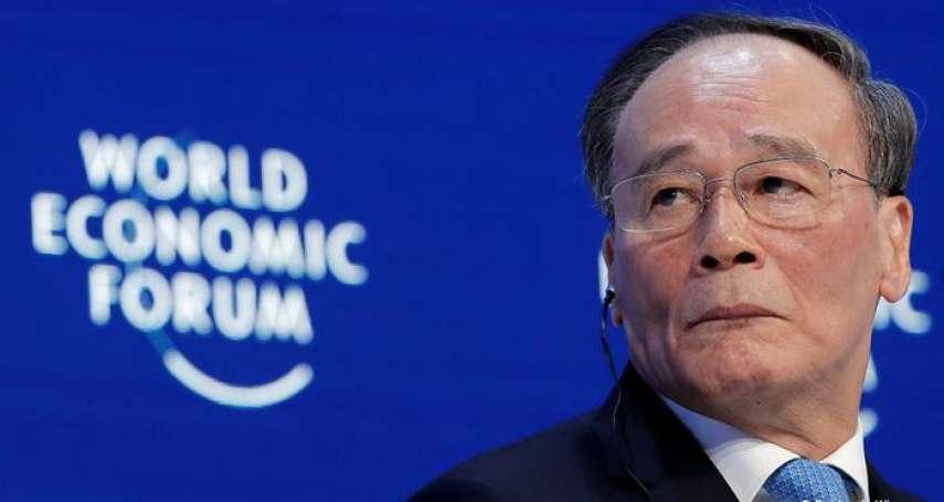 王岐山在達沃斯發表演說:重申中國力挺全球化,許諾中國將繼續開放