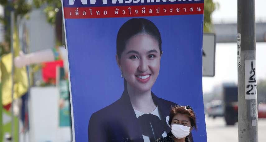 10個塔克辛、5個穎拉》想讓選民更容易記住 泰國反對黨國會議員候選人改與前總理同名