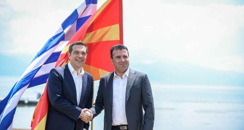 亞歷山大大帝也會微笑》希臘與馬其頓領導人聯手力抗民族主義怒潮 「北馬其頓共和國」即將誕生!