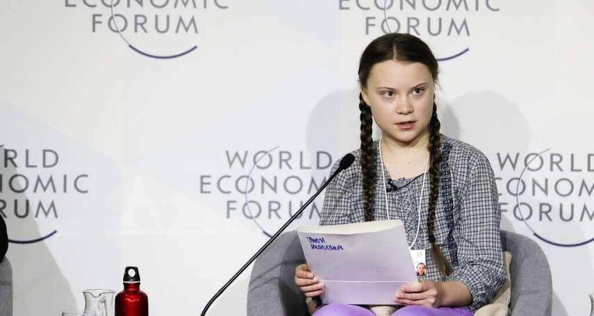 「今年16歲、有亞斯伯格症的氣候運動者」瑞典少女吉莉雅塔登上世界經濟論壇:我們的家園正在燃燒!