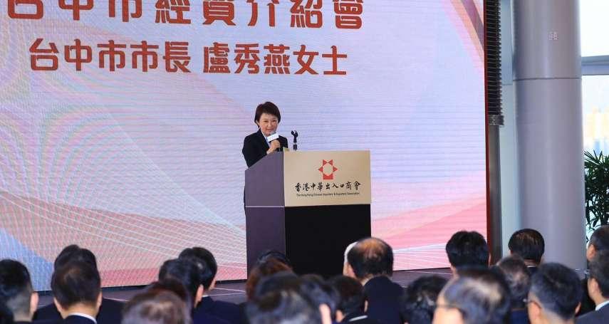 專訪》首位訪港六都首長!盧秀燕自豪:我比韓國瑜更早提出「拚經濟」