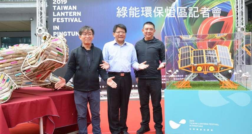 2019台灣燈會在屏東 電光蟲照亮綠能環保燈區