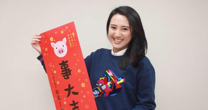 「菜鳥議員」的第一個新年!送新春小物「不傳統」,她用Photoshop自繪春聯比創意
