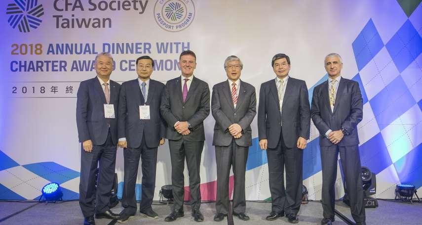 CFA Society Taiwan2019年四大願景 市場愈震盪 愈穩健守護客戶