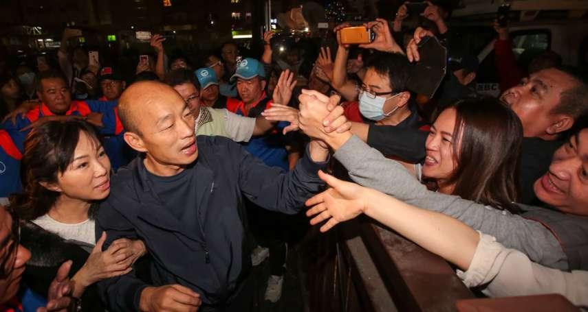 新新聞》韓國瑜未來兩年聲勢如日中天,但還不夠選總統