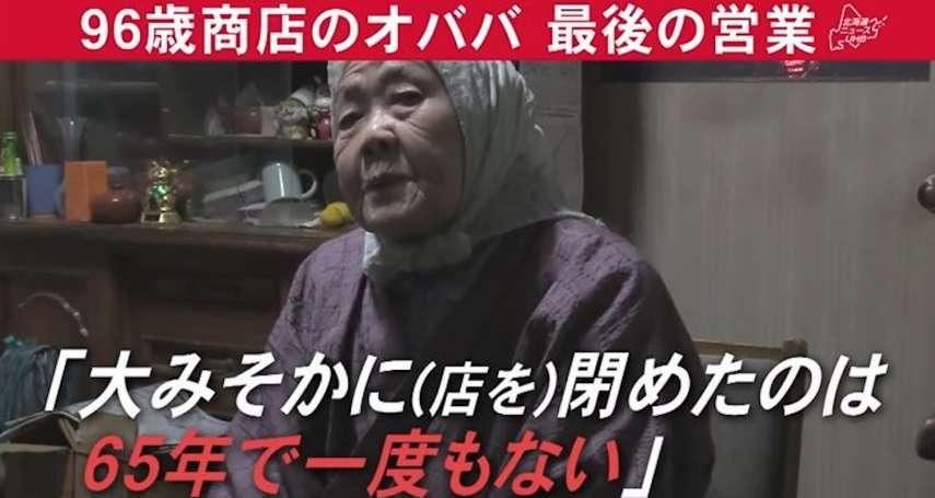 65年來全年無休、除夕夜同樣清早6點開門的北海道雜貨店:96歲大澤奶奶的人生故事