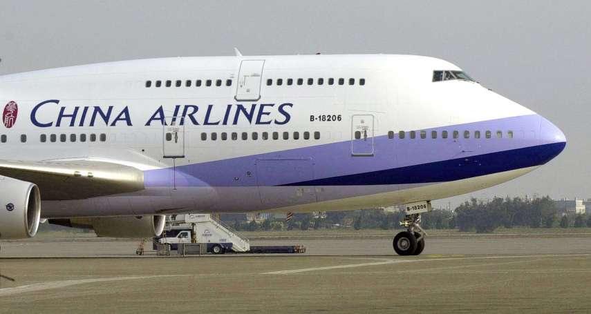 蔣昭弘觀點:台灣航空業的機會與威脅