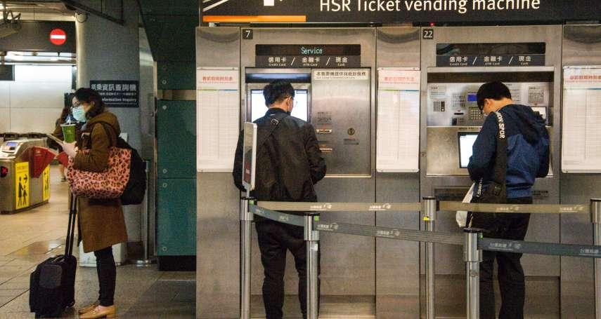 王瑞民觀點:台灣高鐵可以不要這樣羞辱我的新台幣嗎?