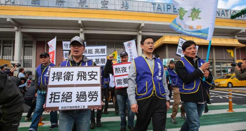 聲援華航機師罷工!全台60工會團體包圍松機 反對罷工預告期入法