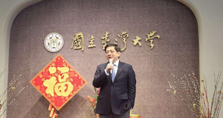 首次主持台大新春團拜 管中閔:很高興隔了1年有不一樣的心情