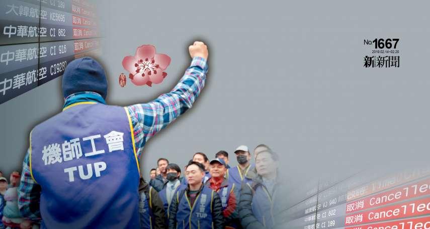 新新聞》華航為什麼引爆台灣首次機師罷工?