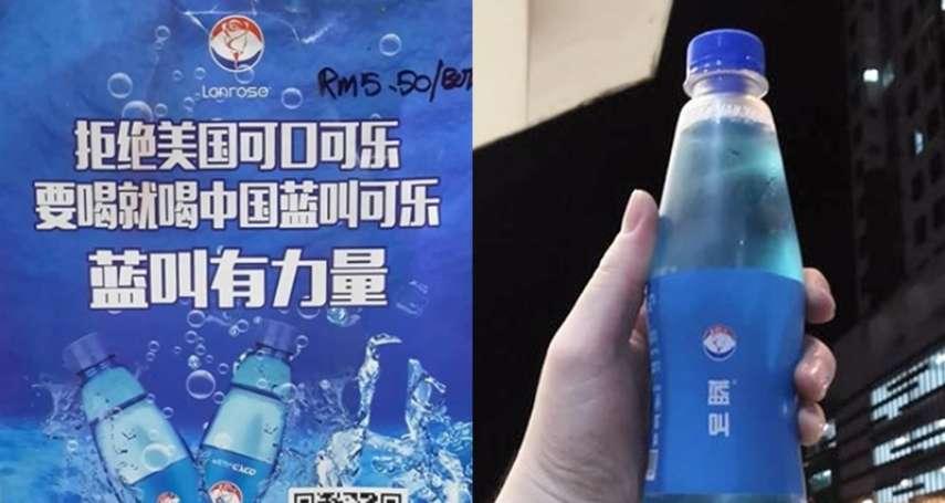 讓你藍叫有力量!強國人推「藍叫可樂」對抗美國可口可樂,但產品、LOGO卻都跟這品牌長超像…