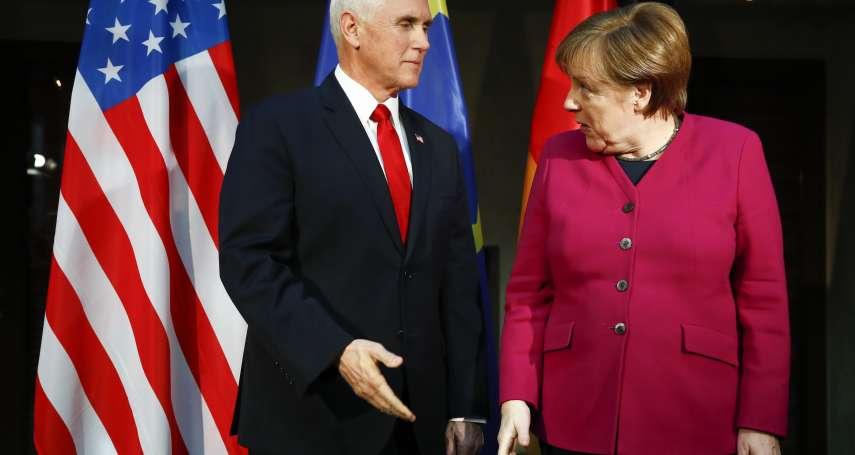 德國總理槓上美國副總統》梅克爾火力全開批川普,贏得滿堂彩 彭斯力駁「美國孤立主義」,要求歐洲俯首聽命