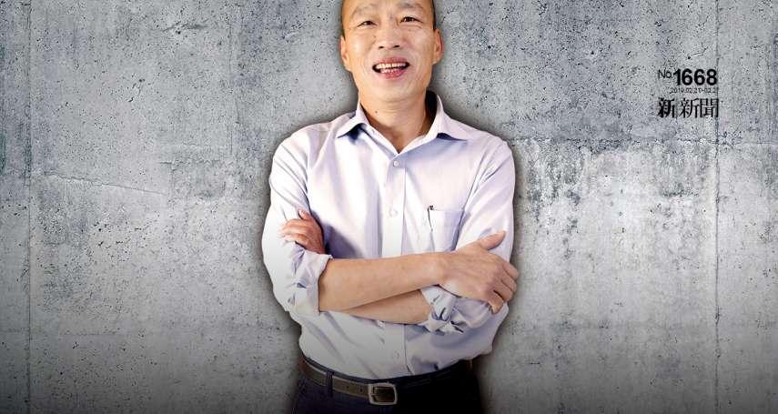 新新聞》韓市長會變成韓總統嗎?