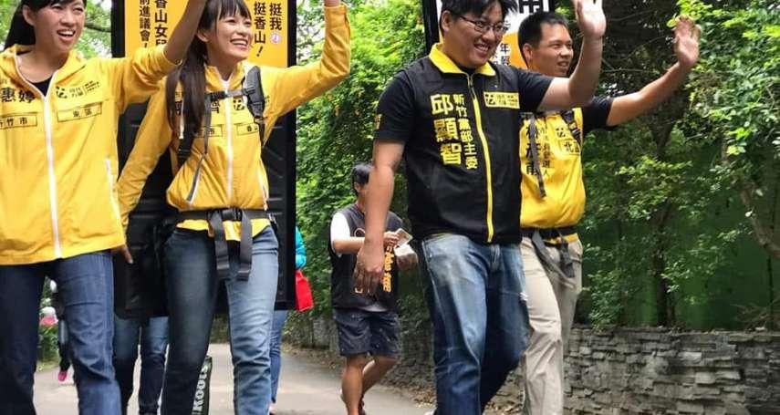 新新聞》時力新任黨魁邱顯智,不想台灣永遠只能選藍綠