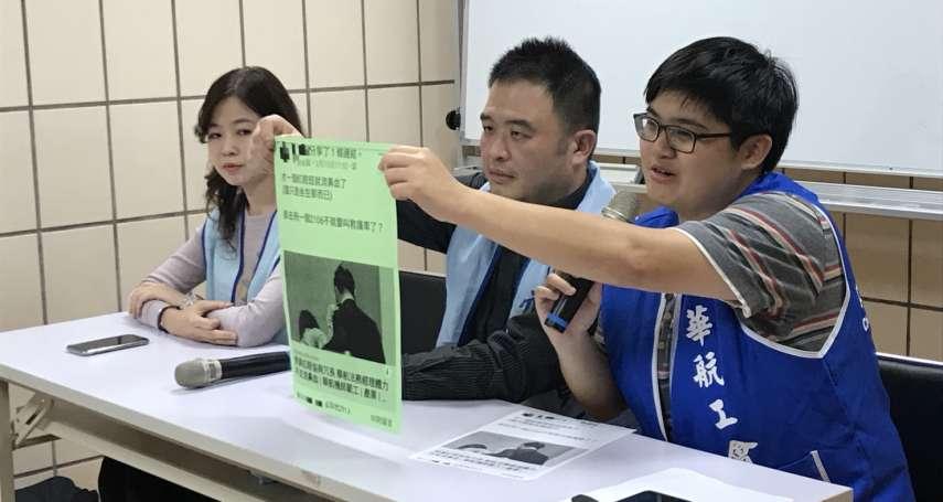 華航爆「約談」聲援罷工空服員 工會怒批:難道機師不能打壓空服員就能打壓嗎?