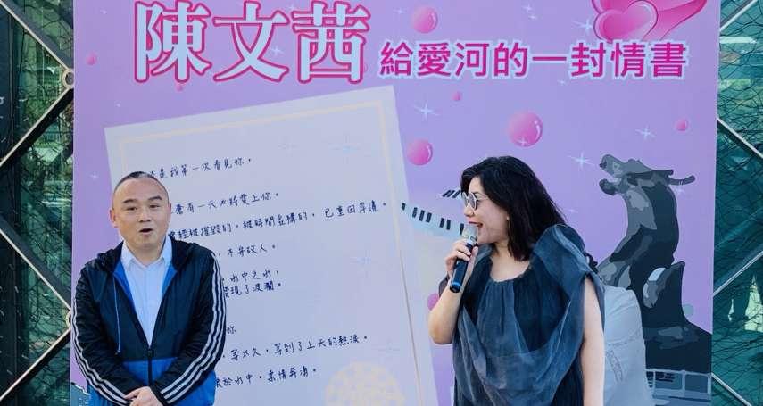 傳遞愛情浪漫 陳文茜寫下給愛河的一封情書