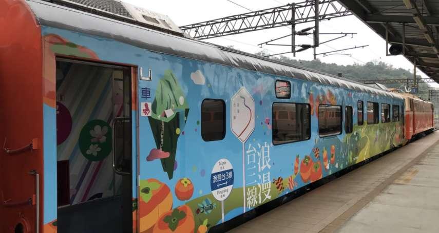 易遊網被質疑是違法中資且獨攬環島觀光列車 掃到颱風尾的台鐵說話了
