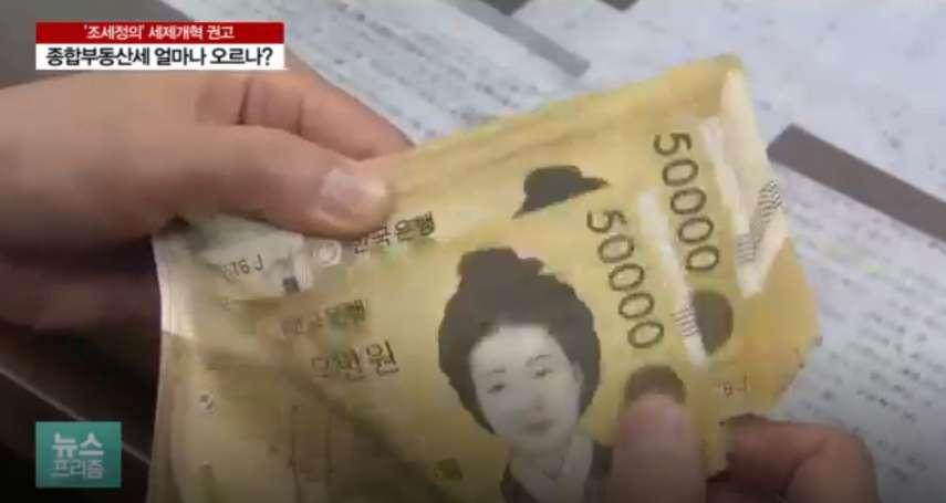 首爾生活費知多少?南韓最新調查:不含管理費、教育費,最少一個月也要近4萬台幣