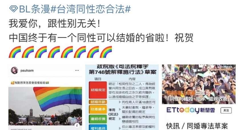 「恭喜中國的一省同婚合法」政院通過專法,引發中國網民熱搜!竟問:大陸人也可以嗎?