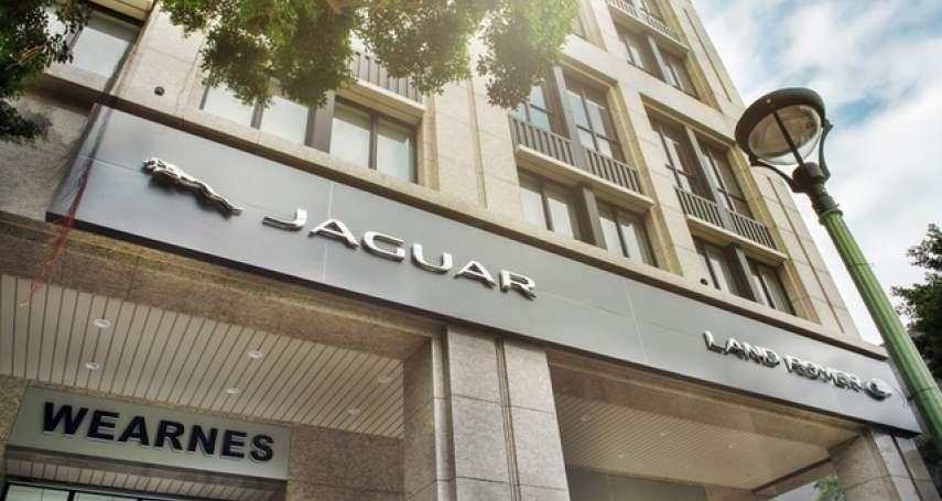 Jaguar Land Rover Taiwan 全新授權經銷商 - 台灣瑋信汽車台北承德中心開幕
